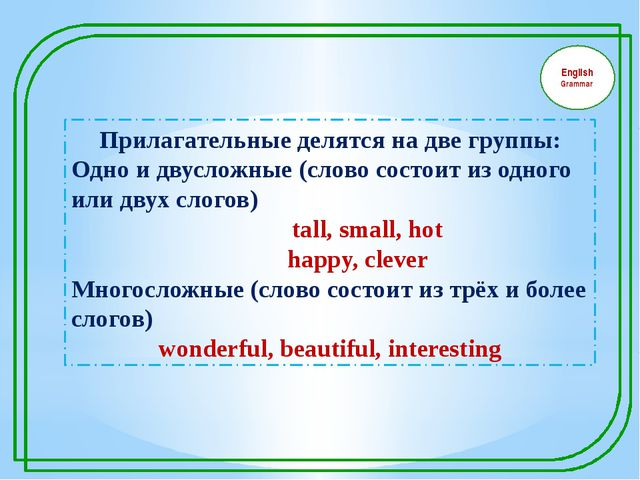 English Grammar Прилагательные делятся на две группы: Одно и двусложные (сло...
