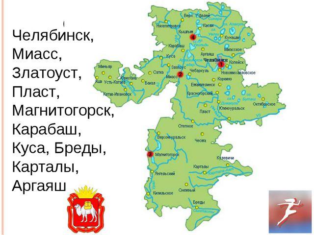 Стр.108, упр.156. Челябинск, Миасс, Златоуст, Пласт, Магнитогорск, Карабаш, К...