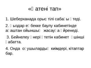 «Қатені тап» 1. Шеберханада орыс тілі сабағы өтеді. 2. Қыздар еңбекке баулу к