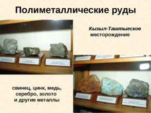 Полиметаллические руды Кызыл-Таштыгское месторождение свинец, цинк, медь, сер