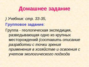 Домашнее задание ) Учебник: стр. 33-35, Групповое задание: Группа - геологиче