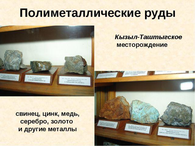 Полиметаллические руды Кызыл-Таштыгское месторождение свинец, цинк, медь, сер...