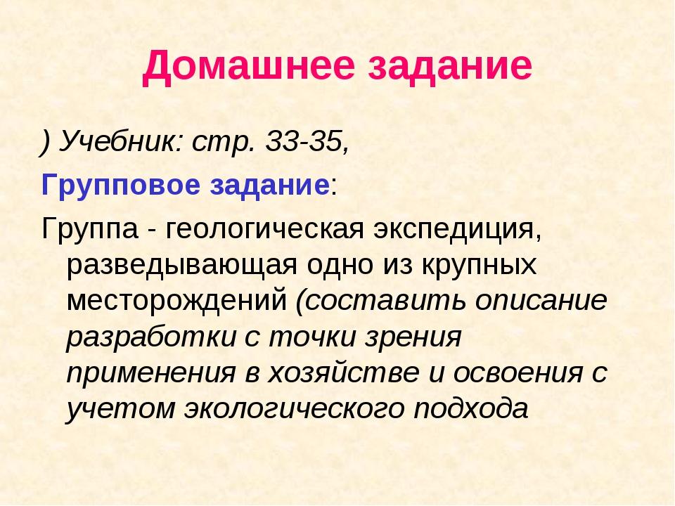 Домашнее задание ) Учебник: стр. 33-35, Групповое задание: Группа - геологиче...