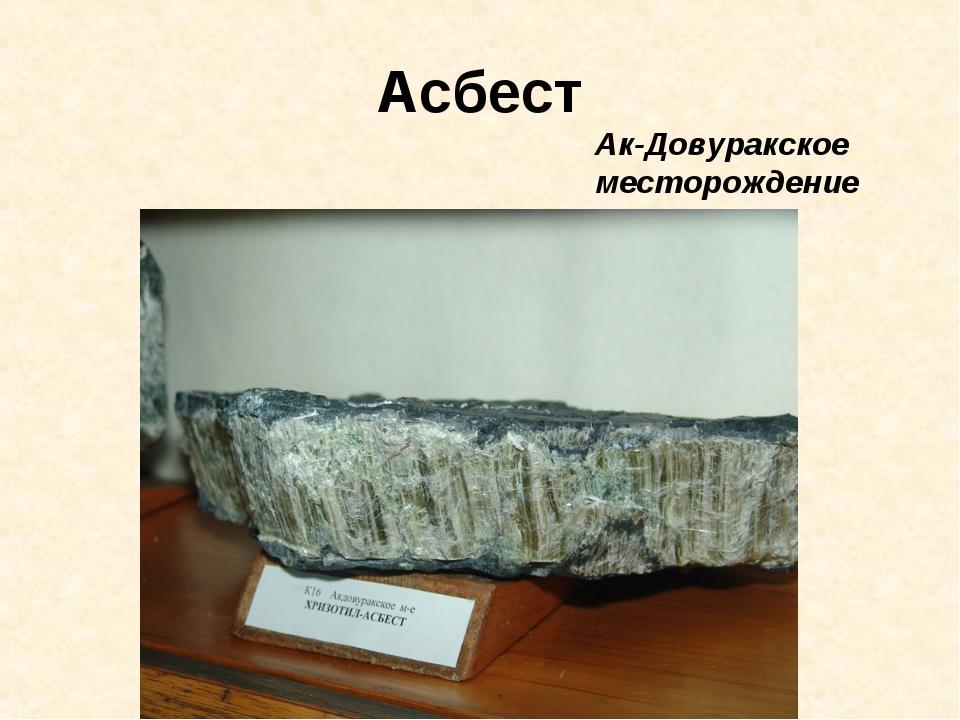Асбест Ак-Довуракское месторождение