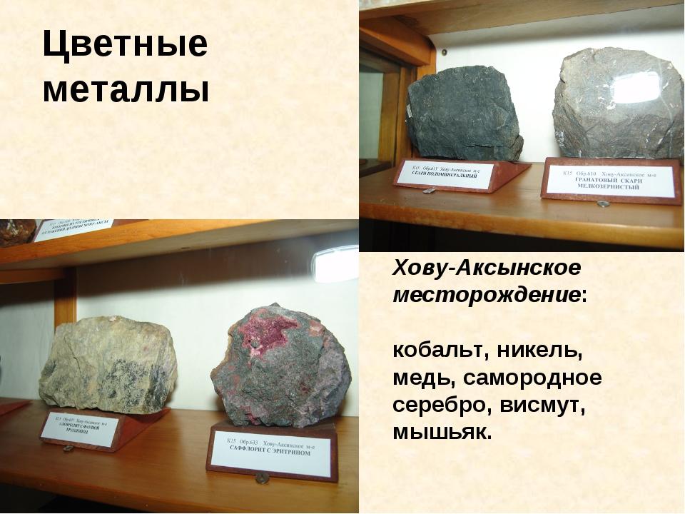 Цветные металлы Хову-Аксынское месторождение: кобальт, никель, медь, самородн...