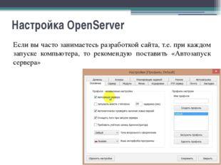 Настройка OpenServer Если вы часто занимаетесь разработкой сайта, т.е. при ка