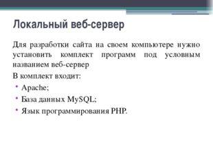 Локальный веб-сервер Для разработки сайта на своем компьютере нужно установит