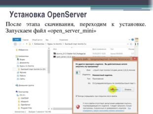 Установка OpenServer После этапа скачивания, переходим к установке. Запускаем