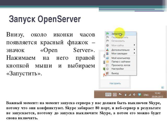 Запуск OpenServer Внизу, около иконки часов появляется красный флажок – значо...