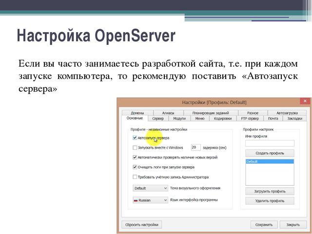 Настройка OpenServer Если вы часто занимаетесь разработкой сайта, т.е. при ка...