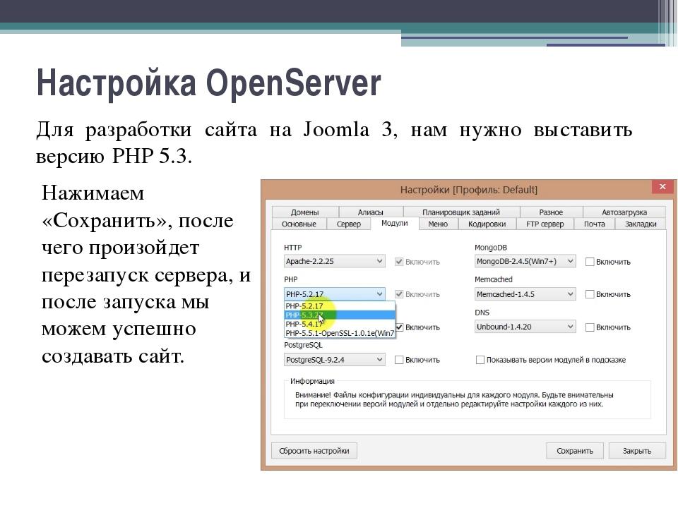 Настройка OpenServer Для разработки сайта на Joomla 3, нам нужно выставить ве...