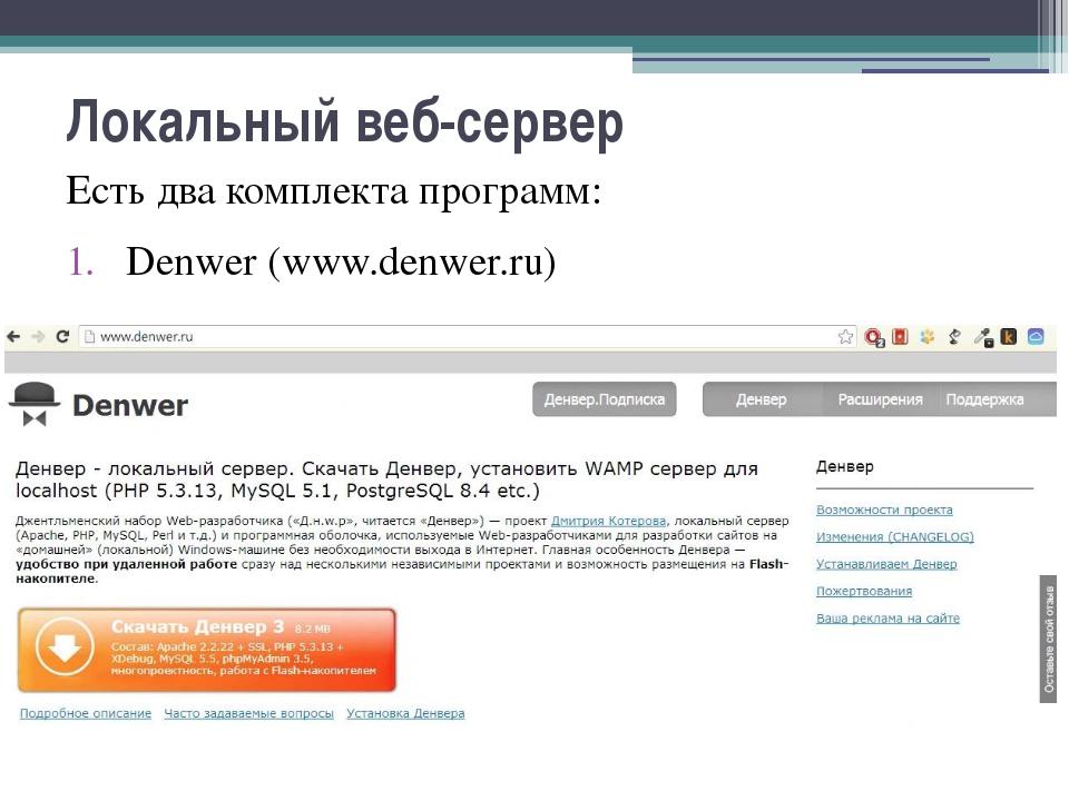 Локальный веб-сервер Есть два комплекта программ: Denwer (www.denwer.ru)