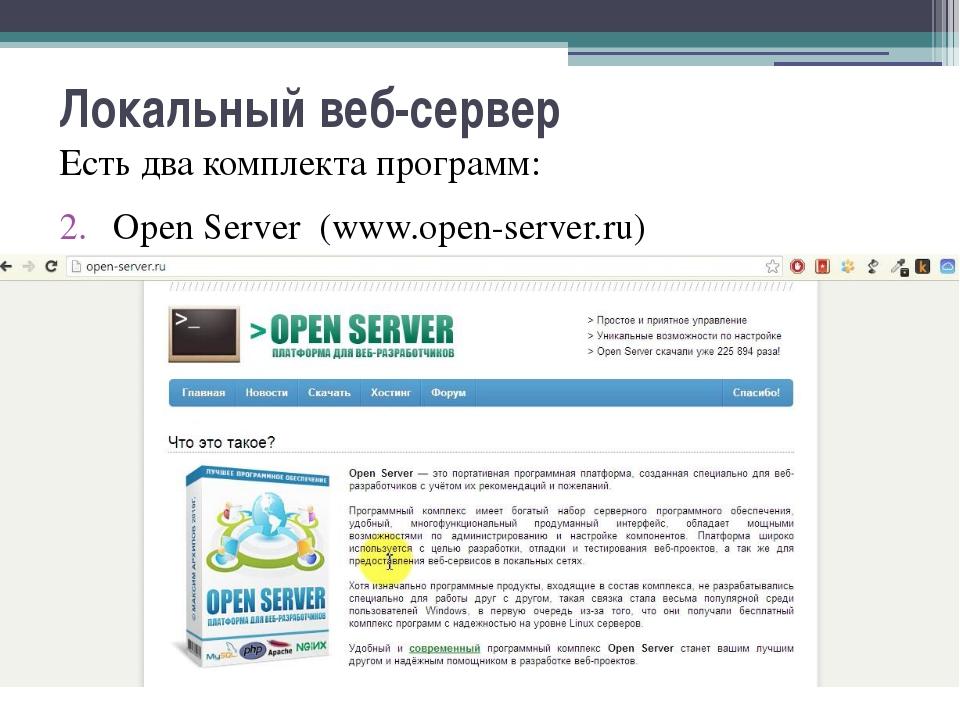 Локальный веб-сервер Есть два комплекта программ: Open Server (www.open-serve...