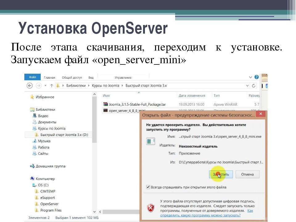 Установка OpenServer После этапа скачивания, переходим к установке. Запускаем...