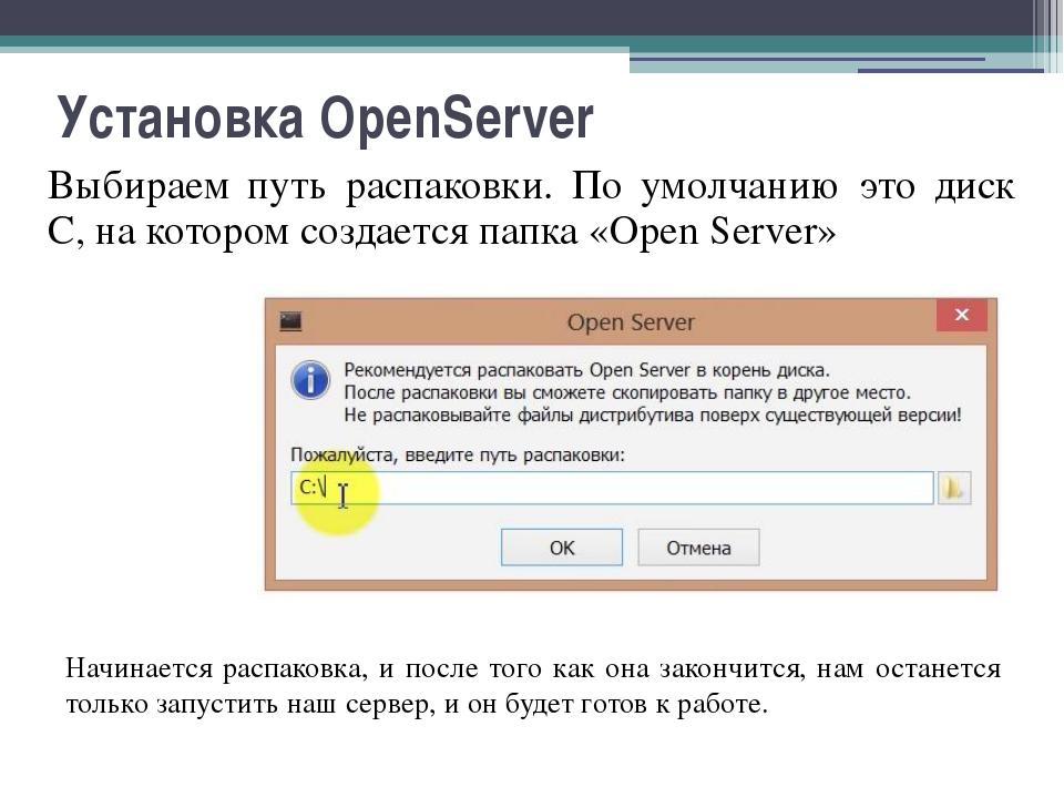 Установка OpenServer Выбираем путь распаковки. По умолчанию это диск С, на ко...