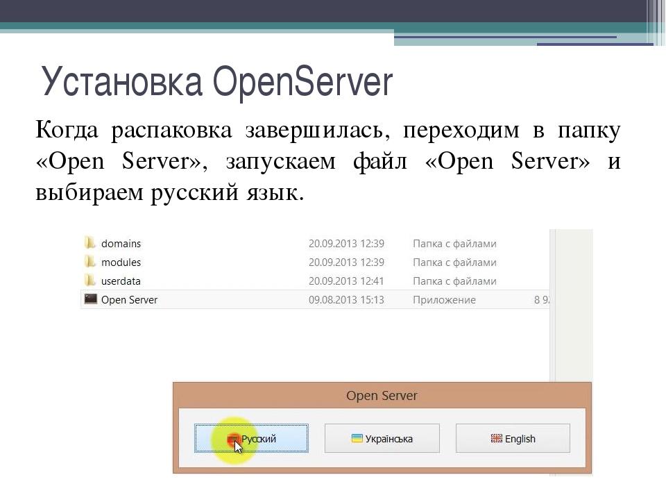 Установка OpenServer Когда распаковка завершилась, переходим в папку «Open Se...