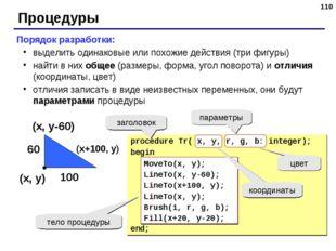 * Процедуры Порядок разработки: выделить одинаковые или похожие действия (три