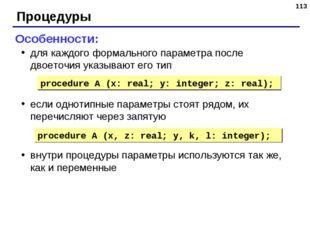 * Процедуры Особенности: для каждого формального параметра после двоеточия ук