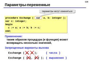 * Параметры-переменные Применение: таким образом процедура (и функция) может