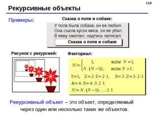 * Рекурсивные объекты Рекурсивный объект – это объект, определяемый через оди