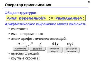 * Оператор присваивания Общая структура: Арифметическое выражение может включ