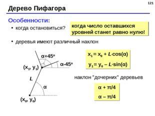 * Дерево Пифагора Особенности: когда остановиться? деревья имеют различный на