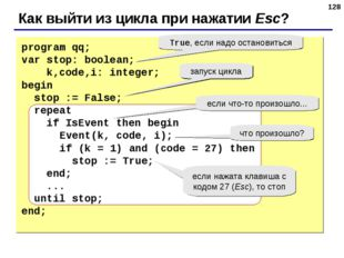 * Как выйти из цикла при нажатии Esc? program qq; var stop: boolean; k,code,i