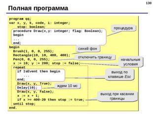 * Полная программа program qq; var x, y, k, code, i: integer; stop: boolean;