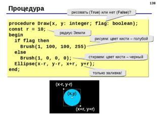 * Процедура procedure Draw(x, y: integer; flag: boolean); const r = 10; begin