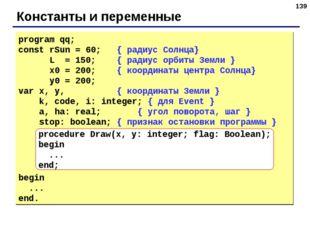 * Константы и переменные program qq; const rSun = 60; { радиус Солнца} L = 15