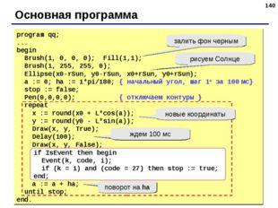* Основная программа program qq; ... begin Brush(1, 0, 0, 0); Fill(1,1); Brus