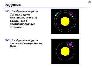 """* """"4"""": Изобразить модель Солнца с двумя планетами, которые вращаются в против"""