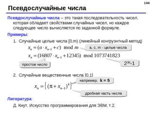 * Псевдослучайные числа Псевдослучайные числа – это такая последовательность