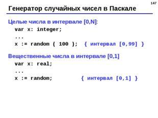 * Генератор случайных чисел в Паскале Целые числа в интервале [0,N]: var x: i
