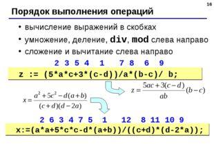 * Порядок выполнения операций вычисление выражений в скобках умножение, делен