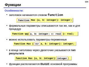 * Функции Особенности: заголовок начинается словом function формальные параме