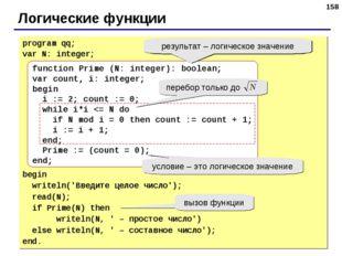 * Логические функции program qq; var N: integer; begin writeln('Введите целое