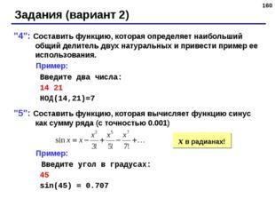 """* Задания (вариант 2) """"4"""": Составить функцию, которая определяет наибольший о"""