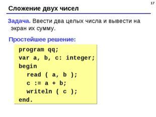 * Сложение двух чисел Задача. Ввести два целых числа и вывести на экран их су