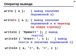* Оператор вывода write ( a ); { вывод значения переменной a} writeln ( a );