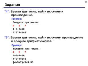 """* Задания """"4"""": Ввести три числа, найти их сумму и произведение. Пример:  Вве"""