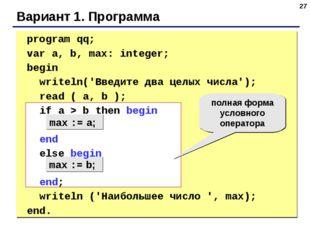 * Вариант 1. Программа  max := a; max := b; полная форма условного оператора