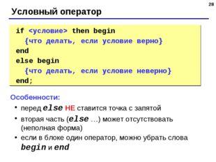 * Условный оператор if  then begin {что делать, если условие верно} end else