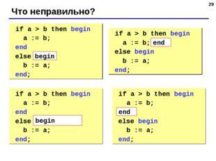 * Что неправильно? if a > b then begin a := b; end else b := a; end; if a >