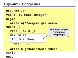 * Вариант 2. Программа  program qq; var a, b, max: integer; begin writeln