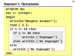 * Вариант 1. Программа  program qq; var x: integer; begin writeln('Введит