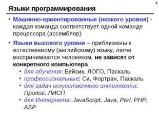 * Языки программирования Машинно-ориентированные (низкого уровня) - каждая ко