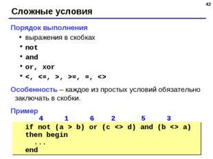 * Сложные условия Порядок выполнения выражения в скобках not and or, xor =, =