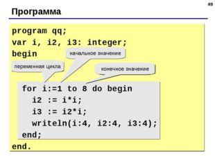 * Программа program qq; var i, i2, i3: integer; begin for i:=1 to 8 do begin