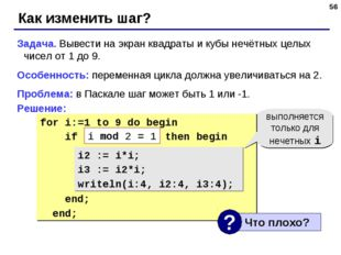 * for i:=1 to 9 do begin if ??? then begin i2 := i*i; i3 := i2*i; writeln(i:4